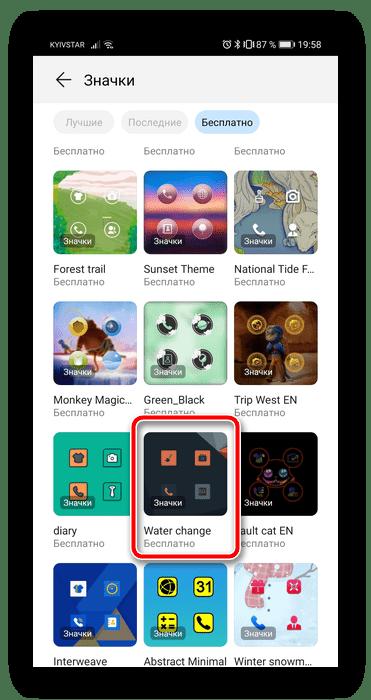 Выбрать набор значков для изменения иконок на Android Huawei посредством системных средств