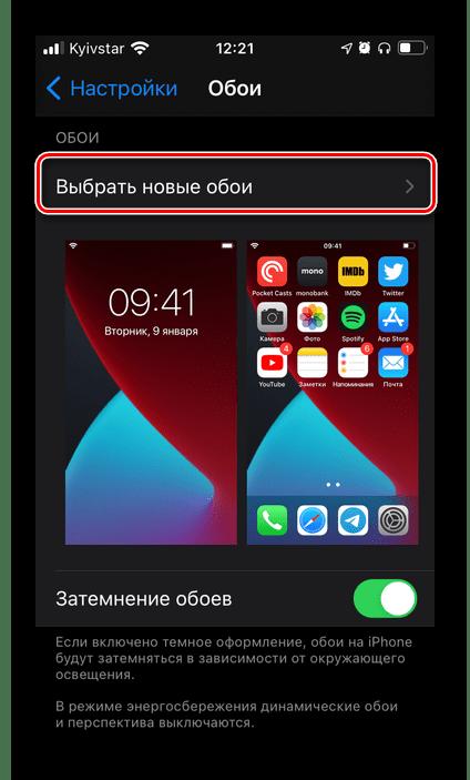 Выбрать новые обои в Настройках iOS на iPhone