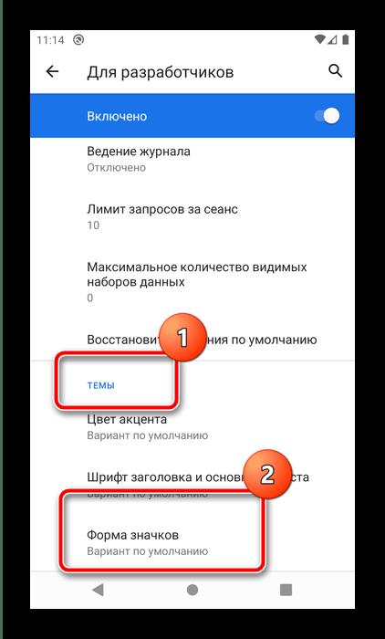 Выбрать пункт для изменения формы иконок на чистом Android посредством системных средств
