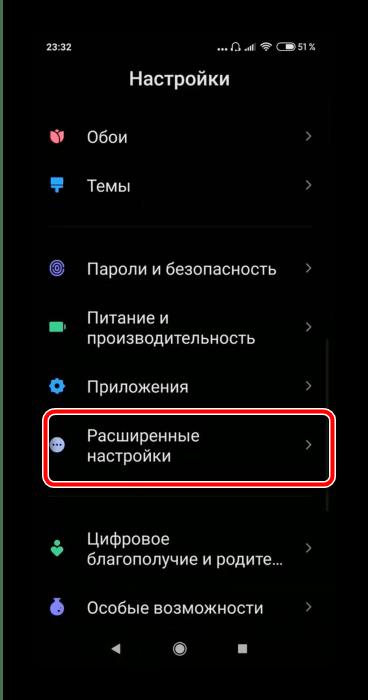 Выбрать пункт расширенных настроек, чтобы поменять кнопки на Android в Xiaomi
