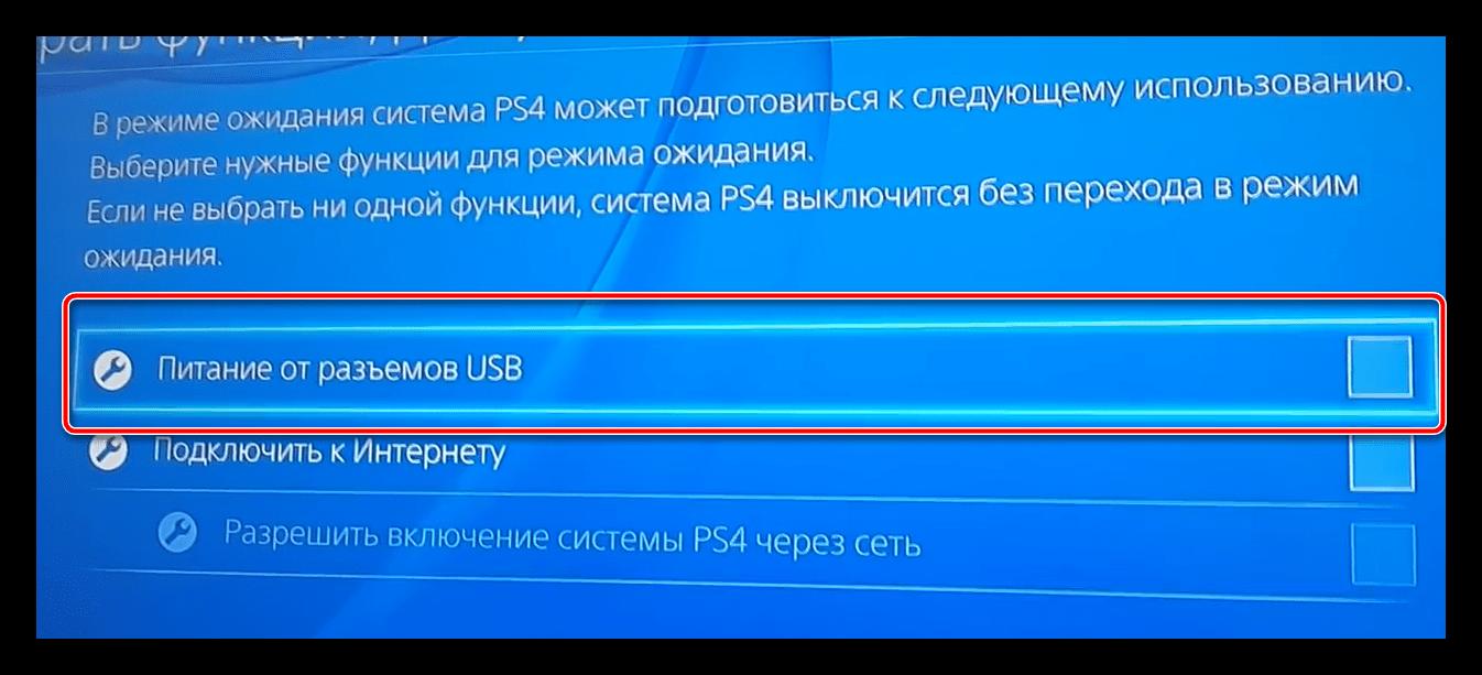 Выбрать требуемую опцию для включения зарядки Dualshock 4 в режиме ожидания