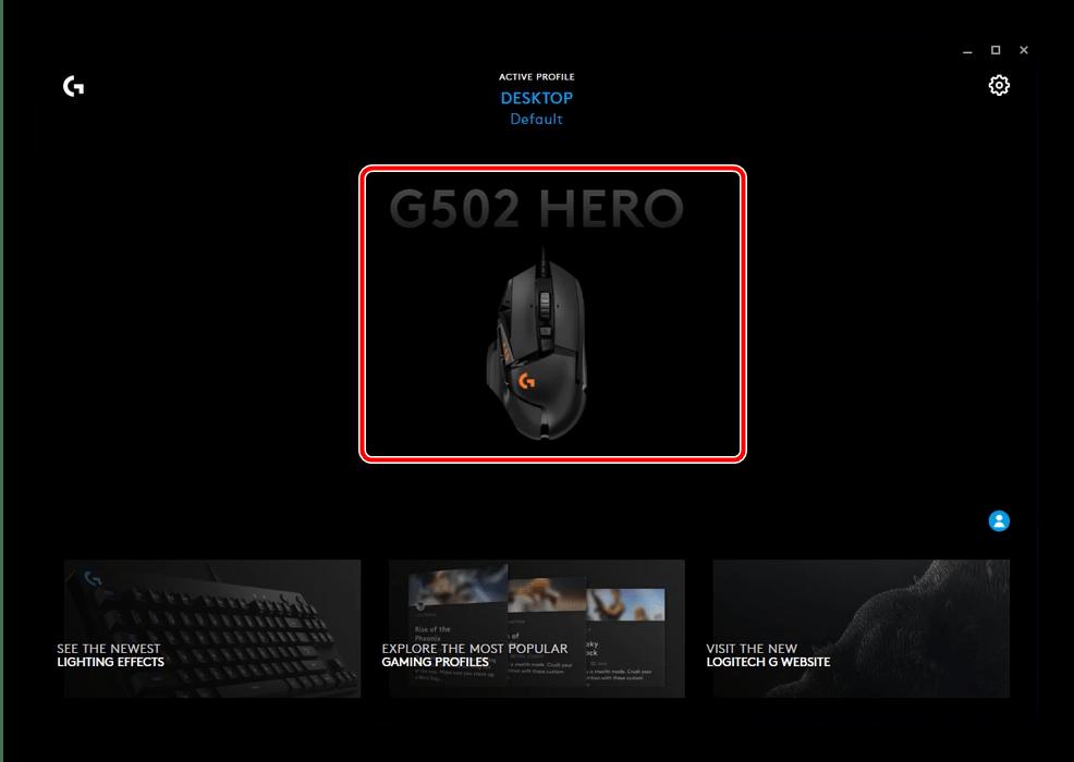 Выбрать устройство в конфигурационном приложении для настройки мыши Logitech через G HUB