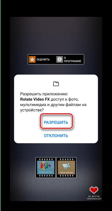 Выдать программе разрешения для поворота видео на Android через VivaVideo