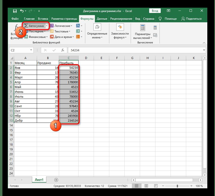 Выделение аргументов для быстрой вставки функции суммы в Excel
