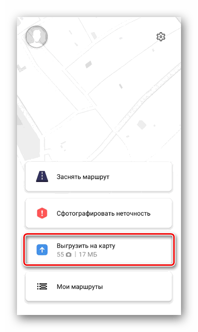 Выгрузка снимков на карту в приложении Народная карта