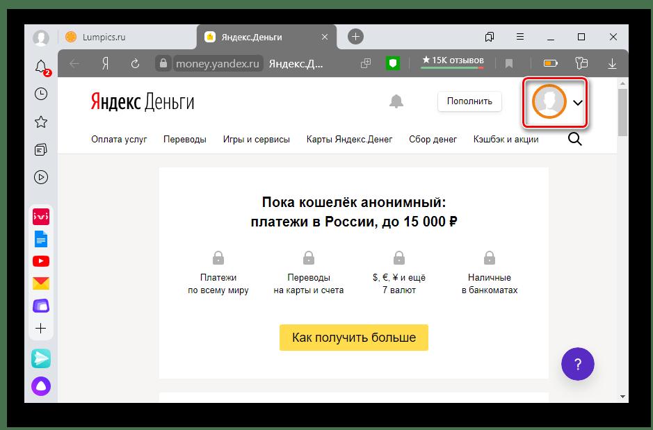 Вызов меню учетной записи сервиса Яндекс.Деньги