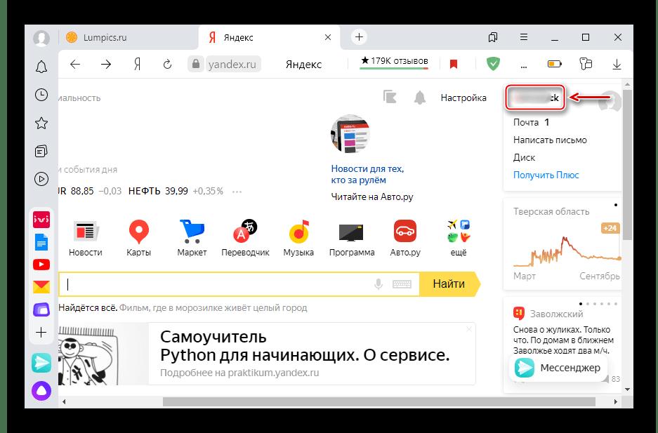 Вызов меню учетной записи Яндекс