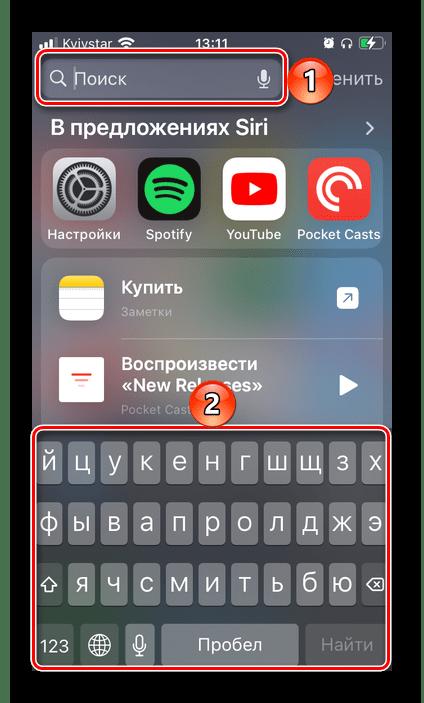 Вызов поля для ввода текста и виртуальной клавиатуры на iPhone