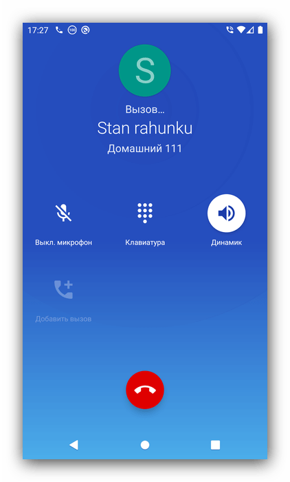 Вызов после настройки быстрого набора на Android посредством DW Contacts