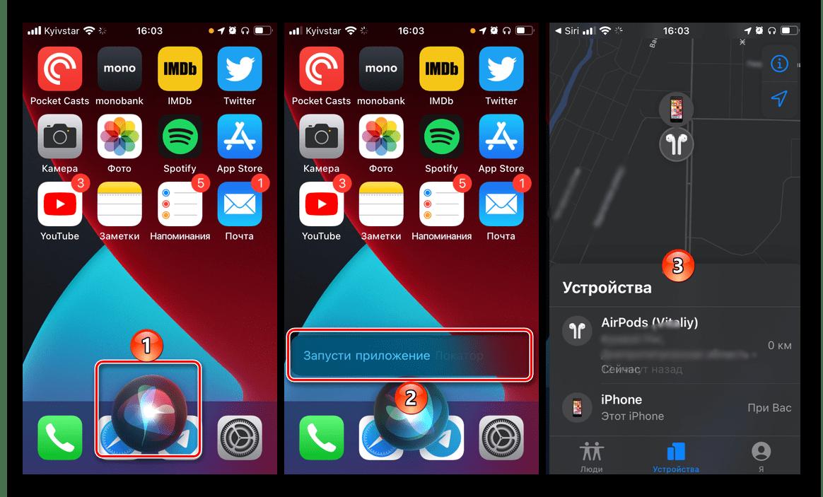 Вызов приложения Найти iPhone Локатор с помощью ассистента Siri на iPhone
