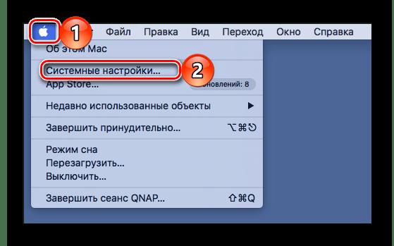 Вызвать системные настройки в macOS