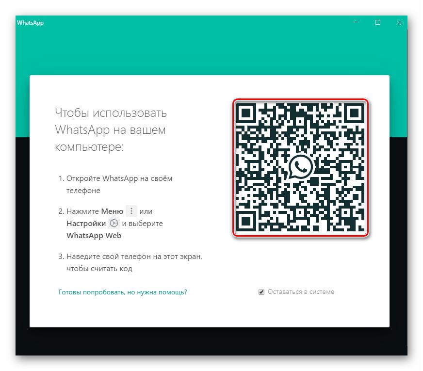WhatsApp для Windows автроизация в мессенджере через приложение путем сканирования QR-кода