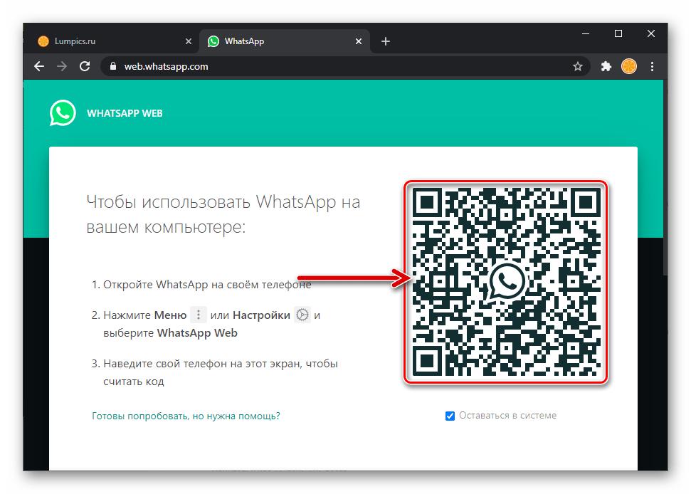 WhatsApp Web авторизация в мессенджере через веб-сервис