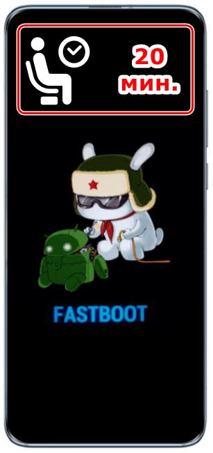 Xiaomi FASTBOOT выход из режима путем ожидания
