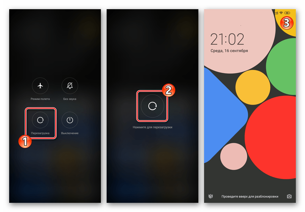 Xiaomi MIUI деактивация Карусели обоев в системе завершена