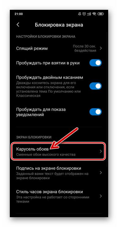 Xiaomi MIUI Настройки - Блокировка экрана - Карусель обоев