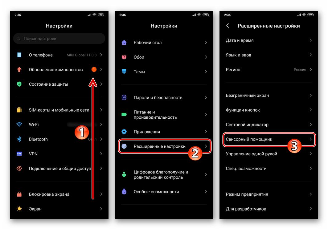 Xiaomi MIUI Настройки - Расширенные настройки - Сенсорный помощник