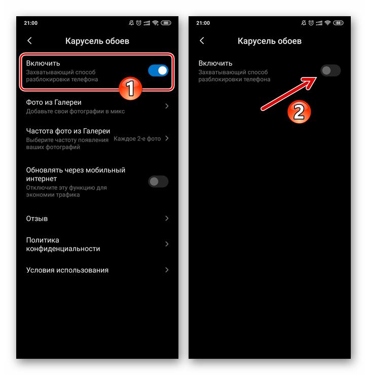 Xiaomi MIUI Отключение Карусели обоев в Настройках ОС - раздел Блокировка экрана