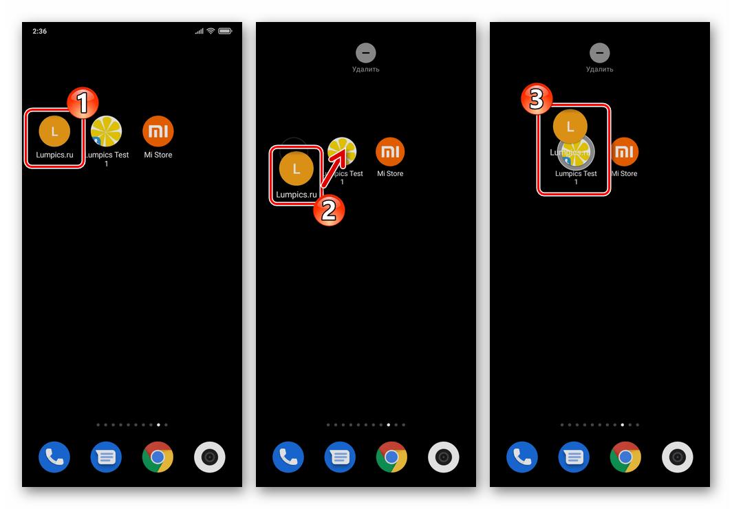 Xiaomi MIUI перетаскивание ярлыков на Рабочем столе один на другой для создания папки