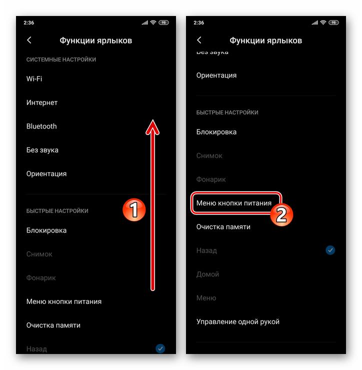 Xiaomi MIUI Сенсорный помощник добавление в модуль ярлыка вызова Меню кнопки питания