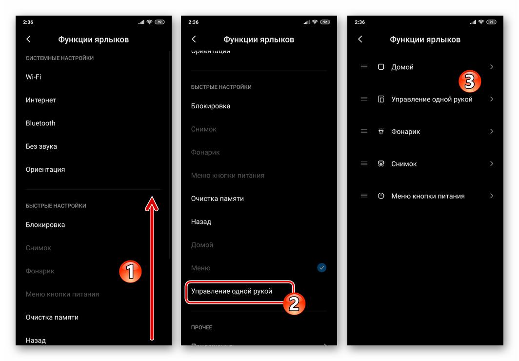 Xiaomi MIUI включения ярлыка вызова Управления одной рукой в Сенсорного помощнике