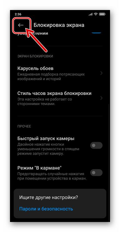 Xiaomi MIUI Выход из настроек смартфона после деактивации режима В кармане