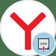 Яндекс.Браузер грузит процессор