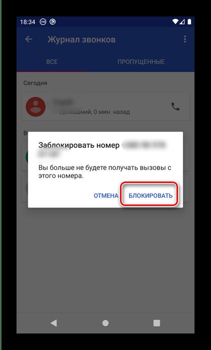 Заблокировать номер для запрета входящих вызовов на Android посредством системного чёрного спика