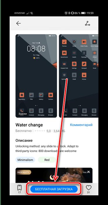 Загрузка значков для изменения иконок на Android Huawei посредством системных средств