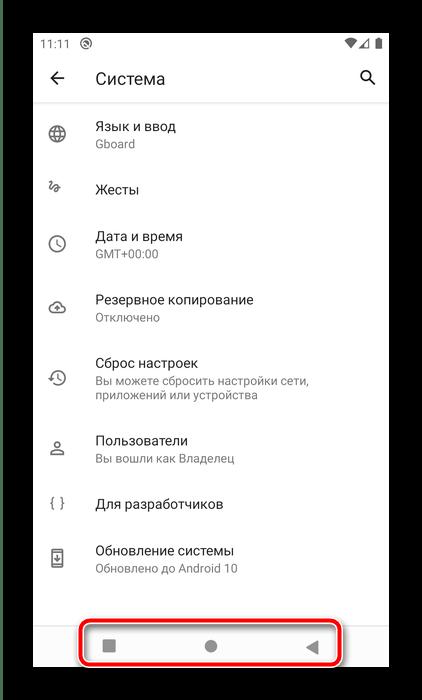 Закончить работу, чтобы поменять кнопки на Android через ADB