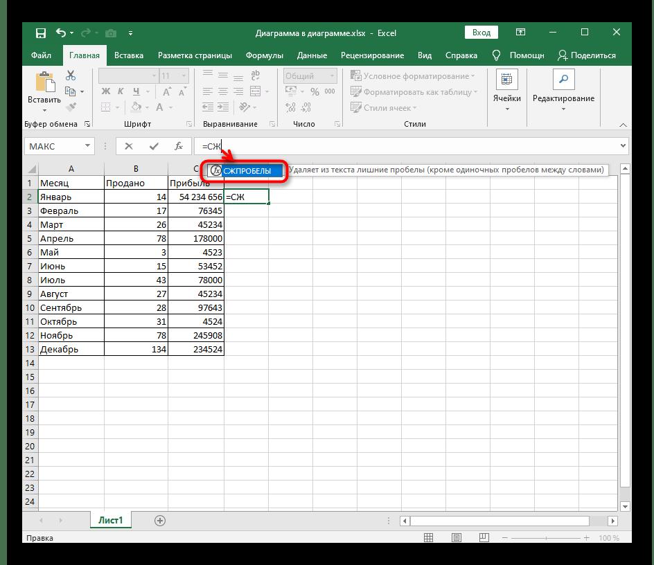Запись функции для удаления лишних пробелов между цифрами в таблице Excel