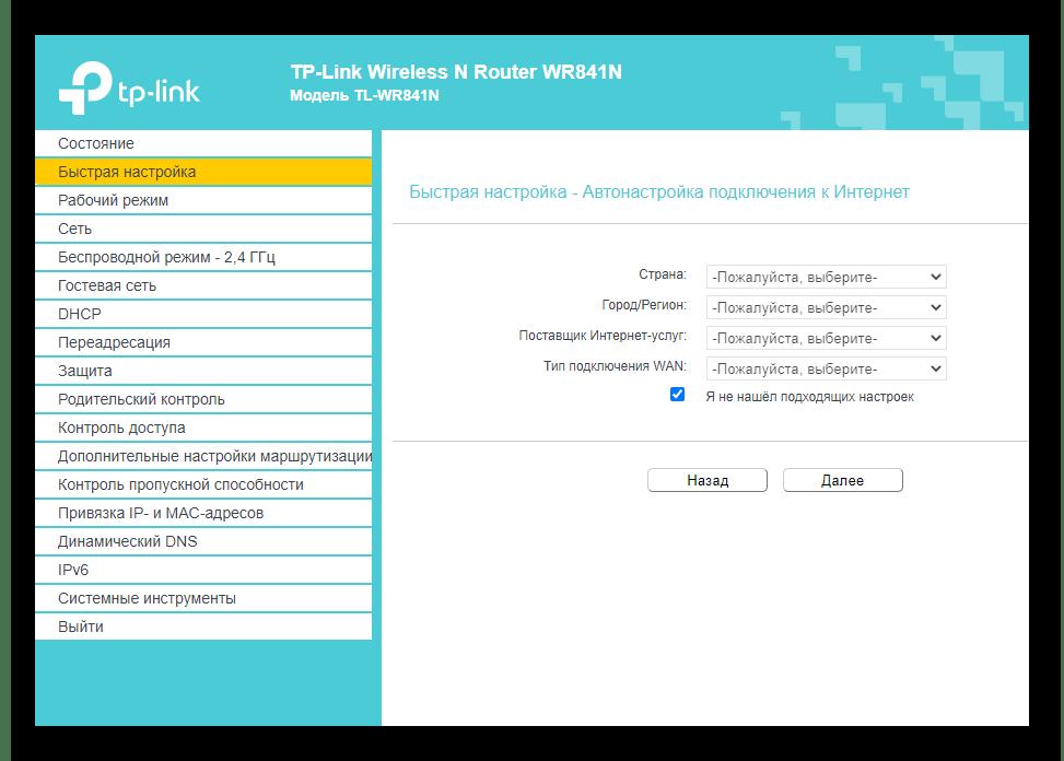 Заполнение данных о провайдере при настройке роутера через беспроводную сеть
