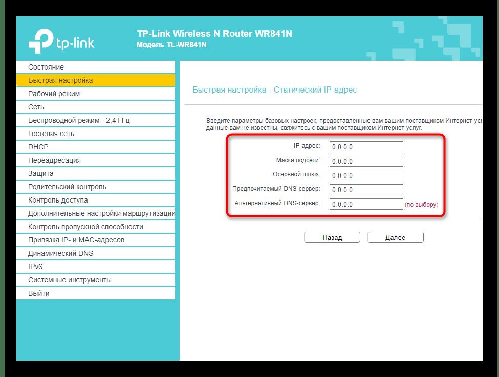 Заполнение данных о статическом адресе при выборе этого протокола во время настройки роутера через Wi-Fi