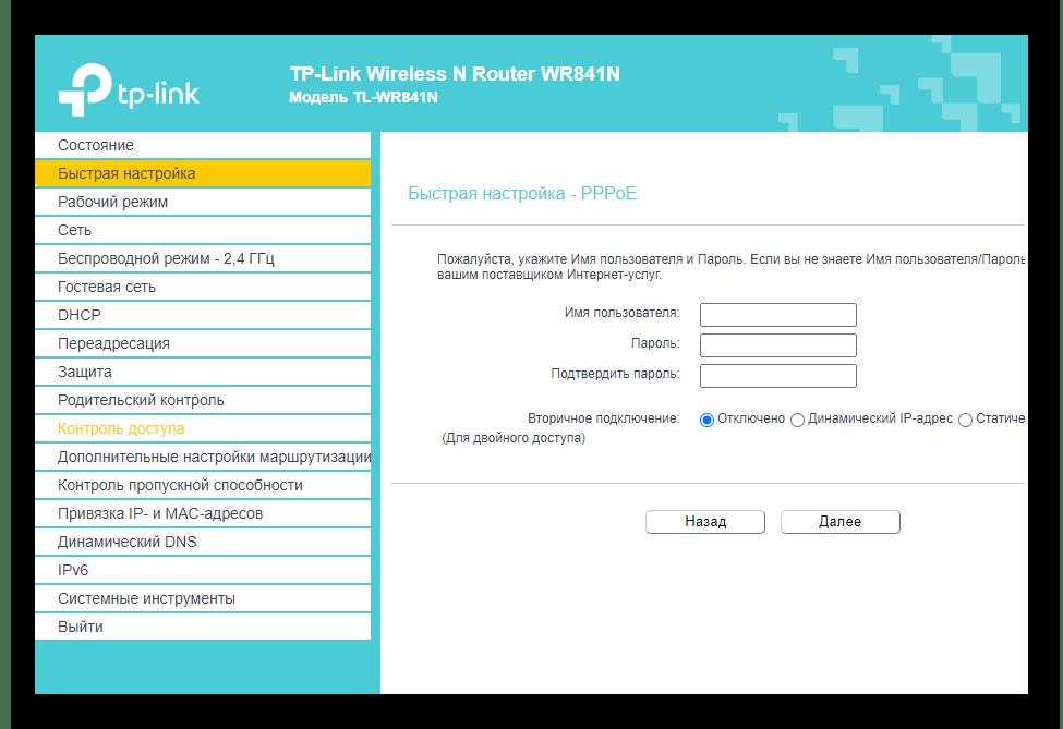 Заполнение логина и пароля при настройке роутера через беспроводную сеть