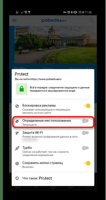 Запрет функции предоставления доступа к местоположению для конкретного сайта в мобильном Яндекс.Браузере