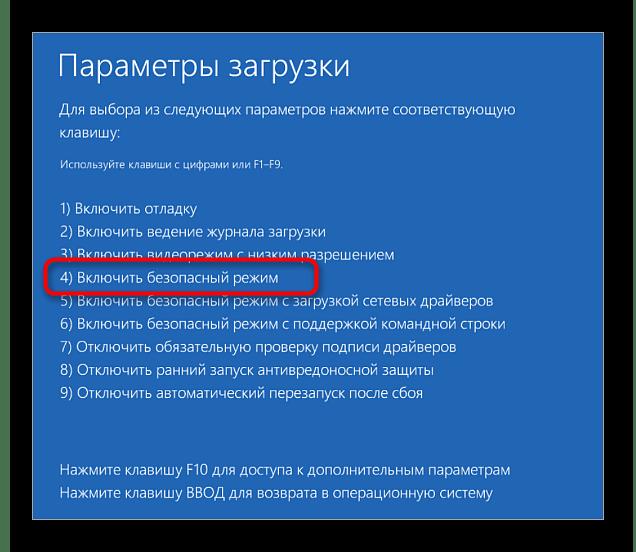 Запуск безопасного режима для решения проблем с черным экраном после установки драйверов
