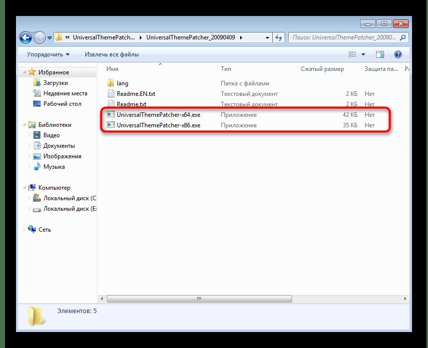 Запуск файлов патчера перед настройкой цвета окон в Windows 7