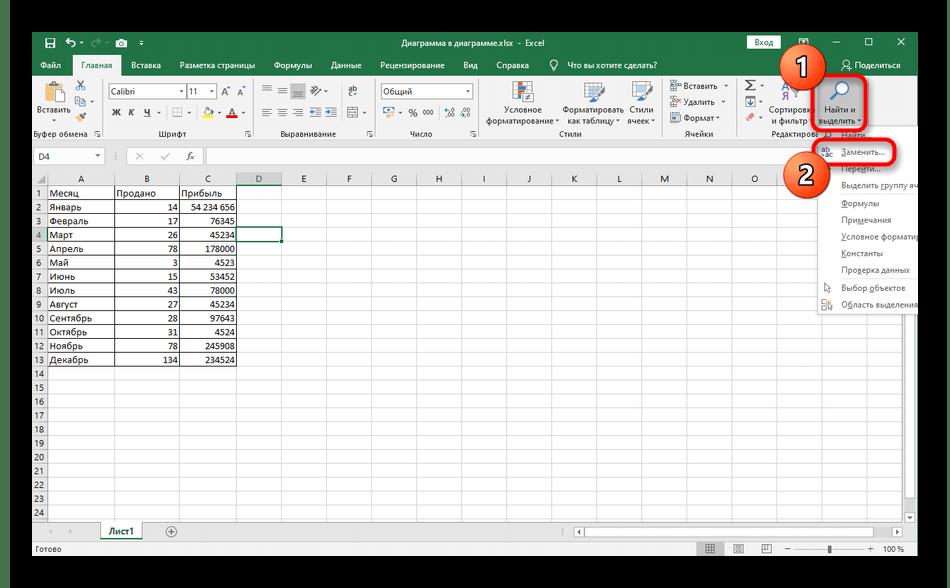Запуск функции Найти и заменить для удаления лишних пробелов между цифрами в таблице Excel
