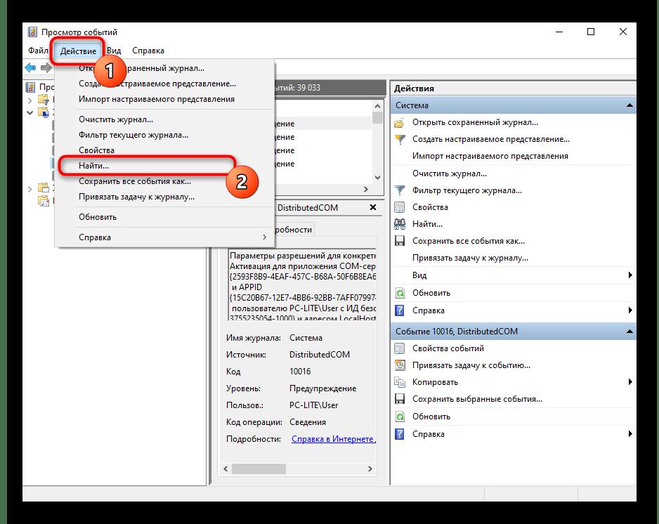Запуск функции поиска для нахождения истории печати принтера через журнал событий в Windows 10