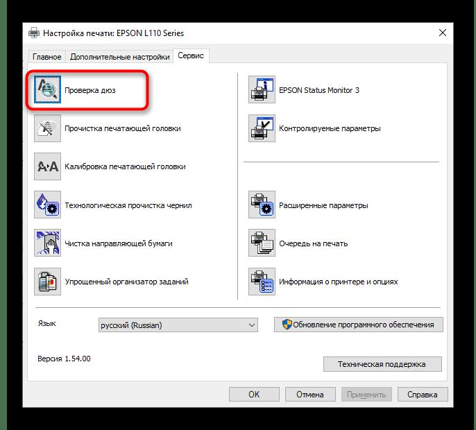 Запуск инструмента проверки дюз перед программной чисткой принтера Epson