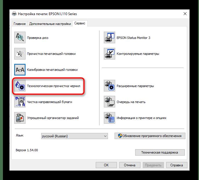 Запуск инструмента технологической прочистки чернил принтера Epson