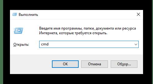Запуск Командной строки через приложение Выполнить для того, чтобы узнать название ноутбука
