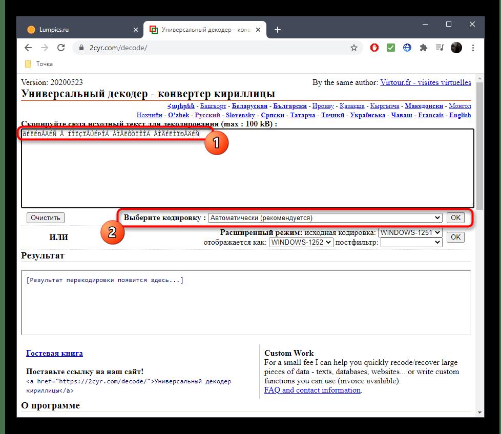 Запуск операции определения кодировки после ввода текста через онлайн-сервис 2cyr