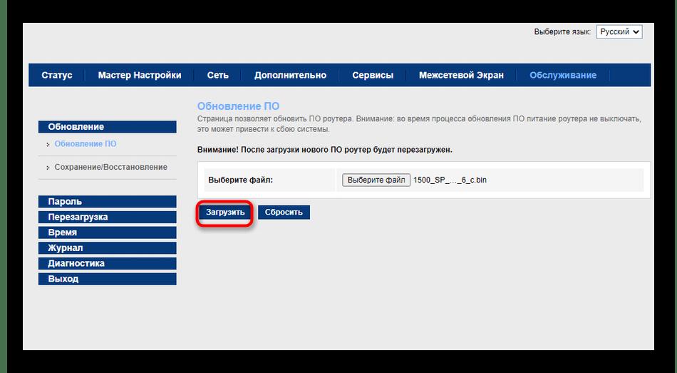 Запуск процесса обновления прошивки роутера Sagemcom f@st