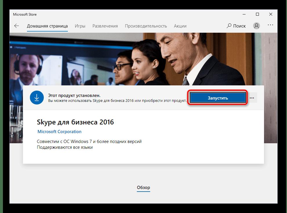 Запуск программы Skype для бизнеса через официальный магазин приложений