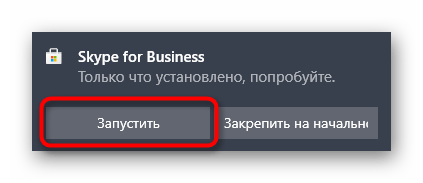 Запуск программы Skype для бизнеса через окно уведомлений после установки