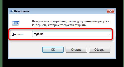 Запуск редактора реестра для ручной настройки цвета окон в Windows 7