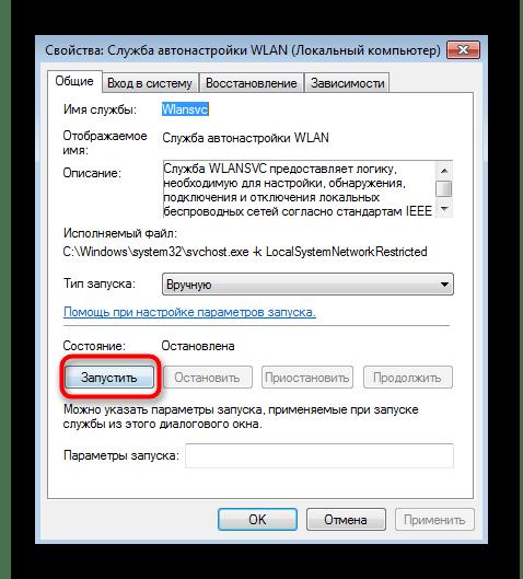 Запуск службы для раздачи беспроводной сети в Windows 7