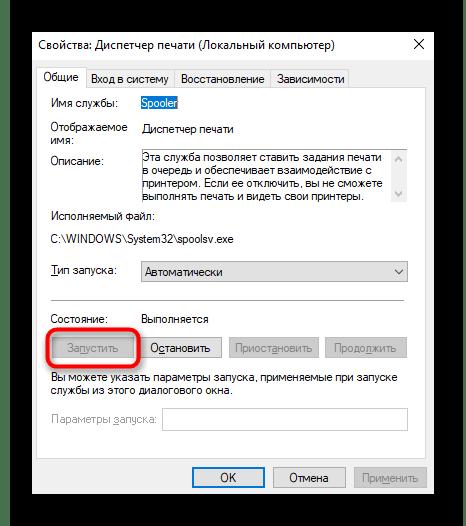Запуск службы после снятия задачи с печати в Windows 10