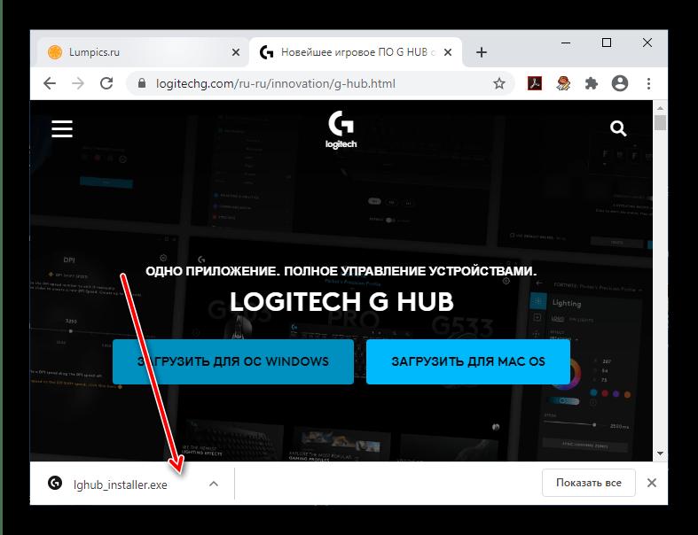 Запуск установки программы для настройки мыши Logitech через G HUB